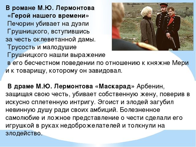 В романе М.Ю. Лермонтова «Герой нашего времени» Печорин убивает на дуэли Гру...