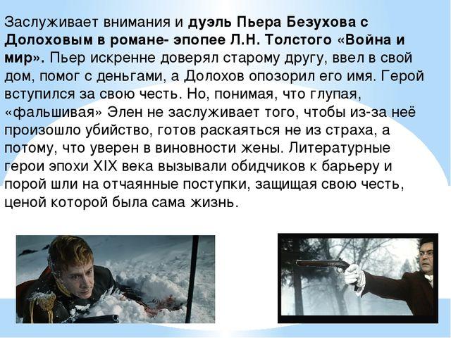 Заслуживает внимания идуэль Пьера Безухова с Долоховым в романе- эпопее Л.Н....