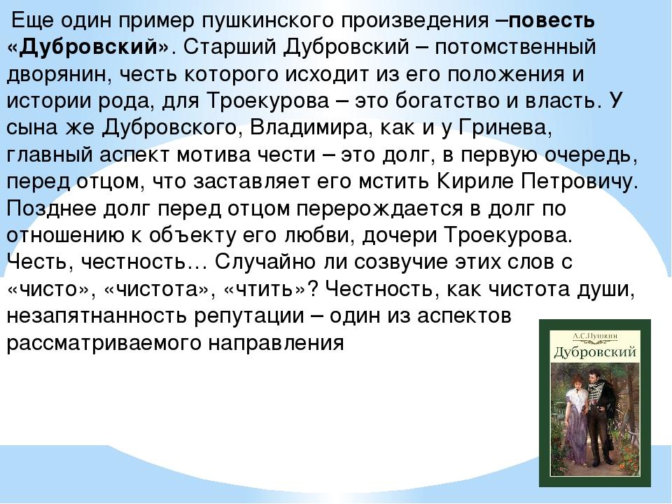 Еще один пример пушкинского произведения –повесть «Дубровский». Старший Дубр...