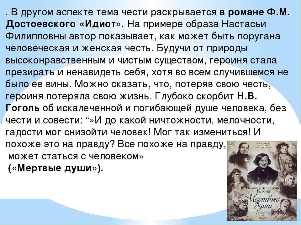 . В другом аспекте тема чести раскрывается в романе Ф.М. Достоевского «Идиот»...