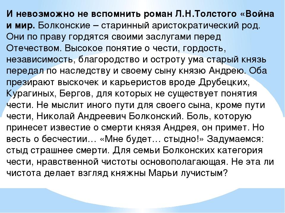 И невозможно не вспомнить роман Л.Н.Толстого «Война и мир.Болконские – стари...