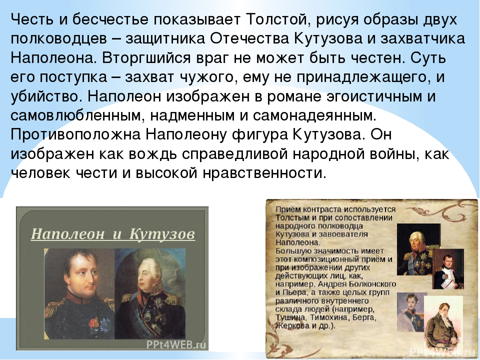 Честь и бесчестье показывает Толстой, рисуя образы двух полководцев – защитни...
