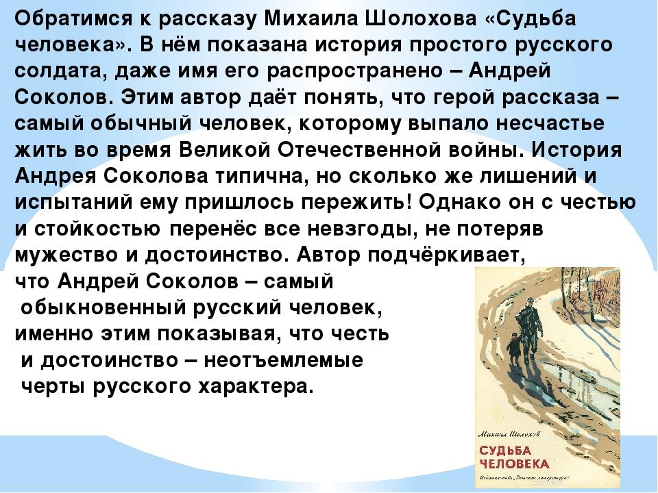 Обратимся к рассказу Михаила Шолохова «Судьба человека». В нём показана истор...