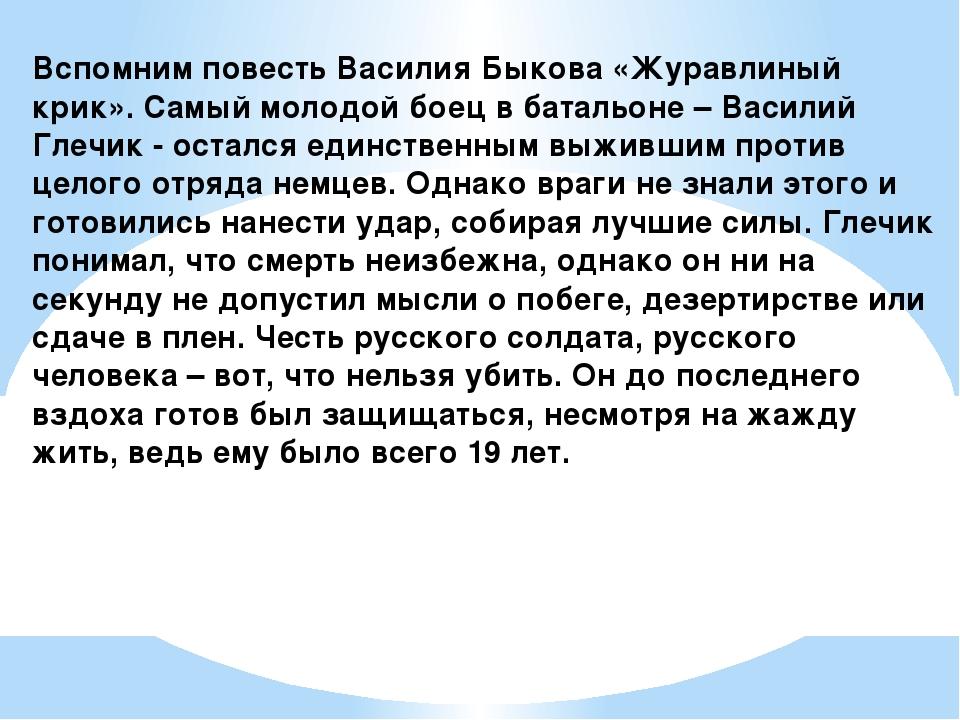 Вспомним повесть Василия Быкова «Журавлиный крик». Самый молодой боец в батал...