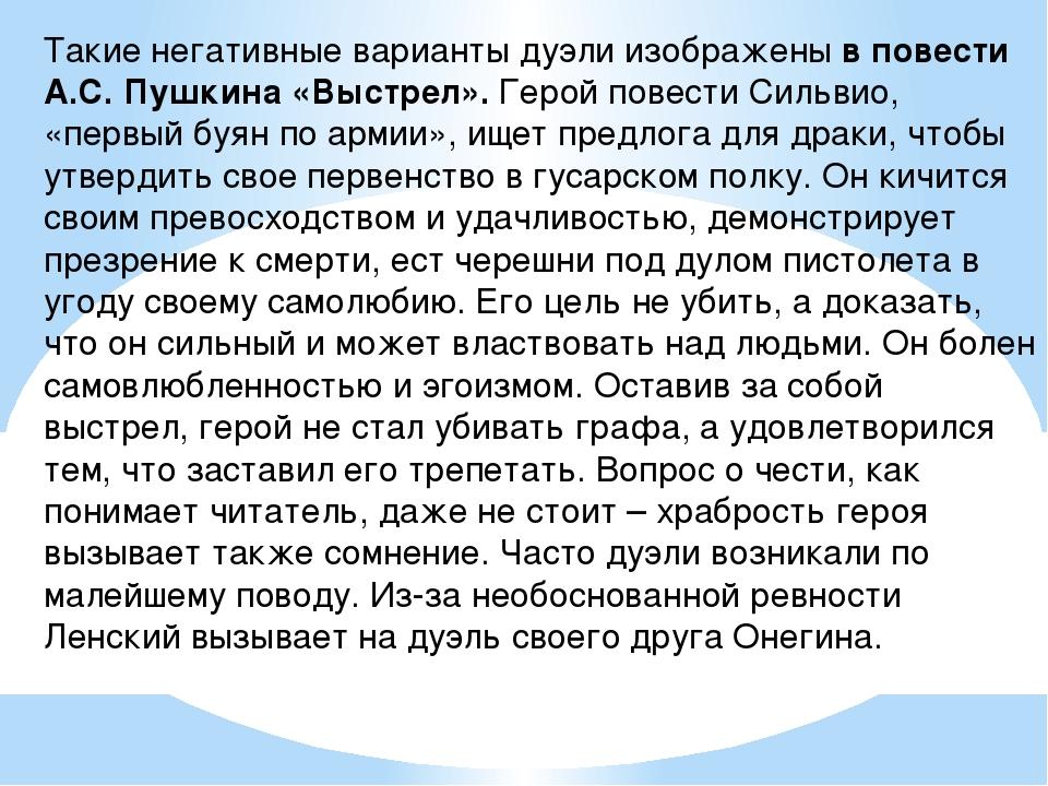 Такие негативные варианты дуэли изображеныв повести А.С. Пушкина «Выстрел»....
