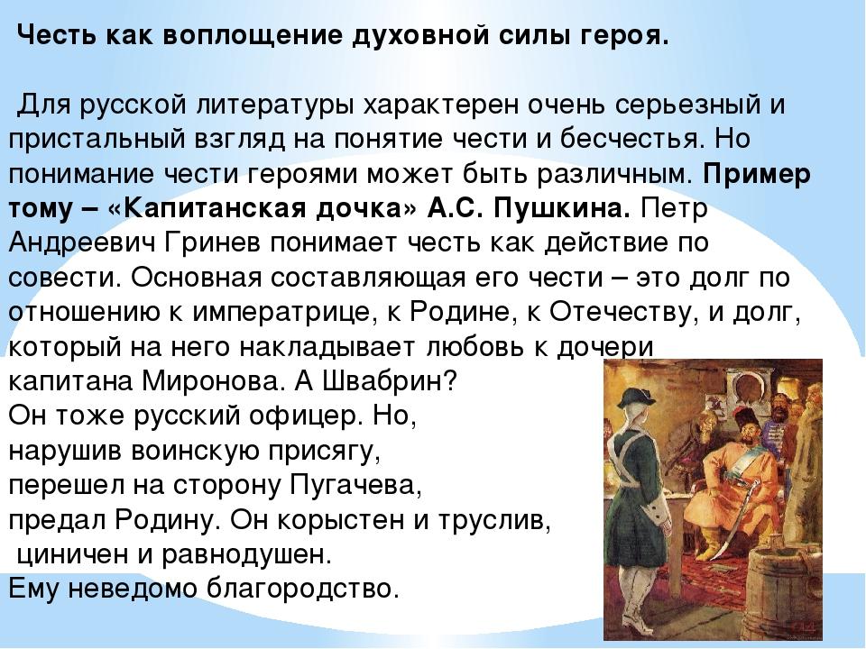 Честь как воплощение духовной силы героя. Для русской литературы характерен...