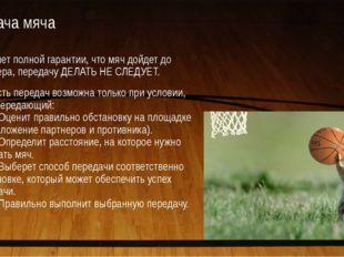Передача мяча Если нет полной гарантии, что мяч дойдет до партнера, передачу