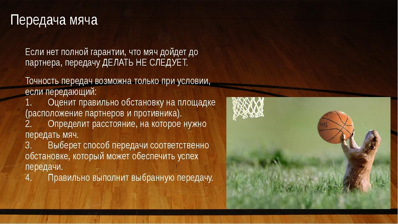 Передача мяча Если нет полной гарантии, что мяч дойдет до партнера, передачу...