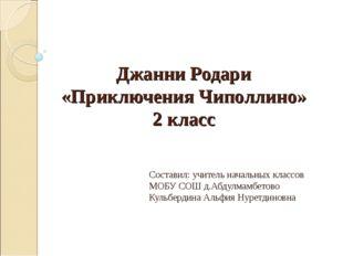 Джанни Родари «Приключения Чиполлино» 2 класс Составил: учитель начальных кла