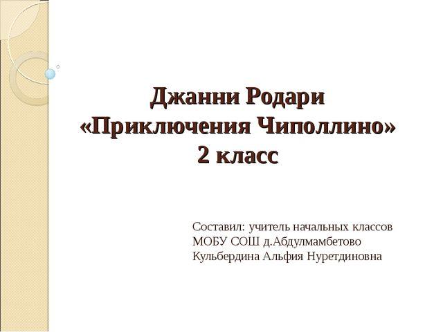 Джанни Родари «Приключения Чиполлино» 2 класс Составил: учитель начальных кла...
