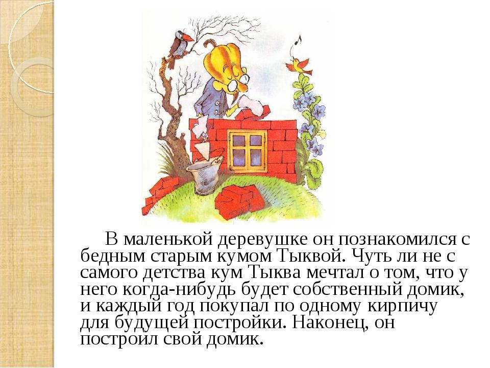 В маленькой деревушке он познакомился с бедным старым кумом Тыквой. Чуть ли...