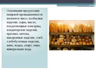 Основными продуктами пищевой промышленности являются мясо, колбасные изделия,