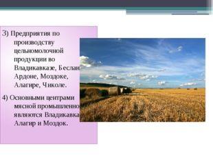 3) Предприятия по производству цельномолочной продукции во Владикавказе, Бесл