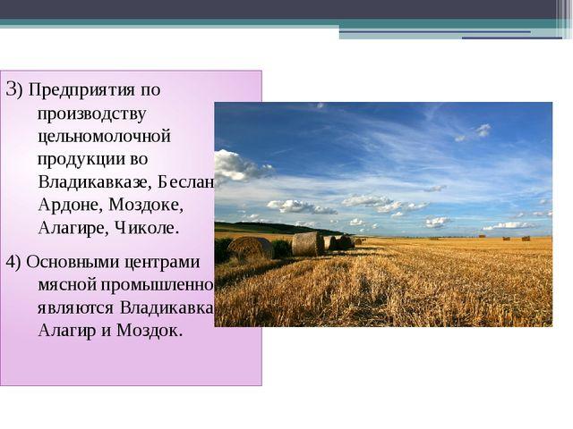 3) Предприятия по производству цельномолочной продукции во Владикавказе, Бесл...