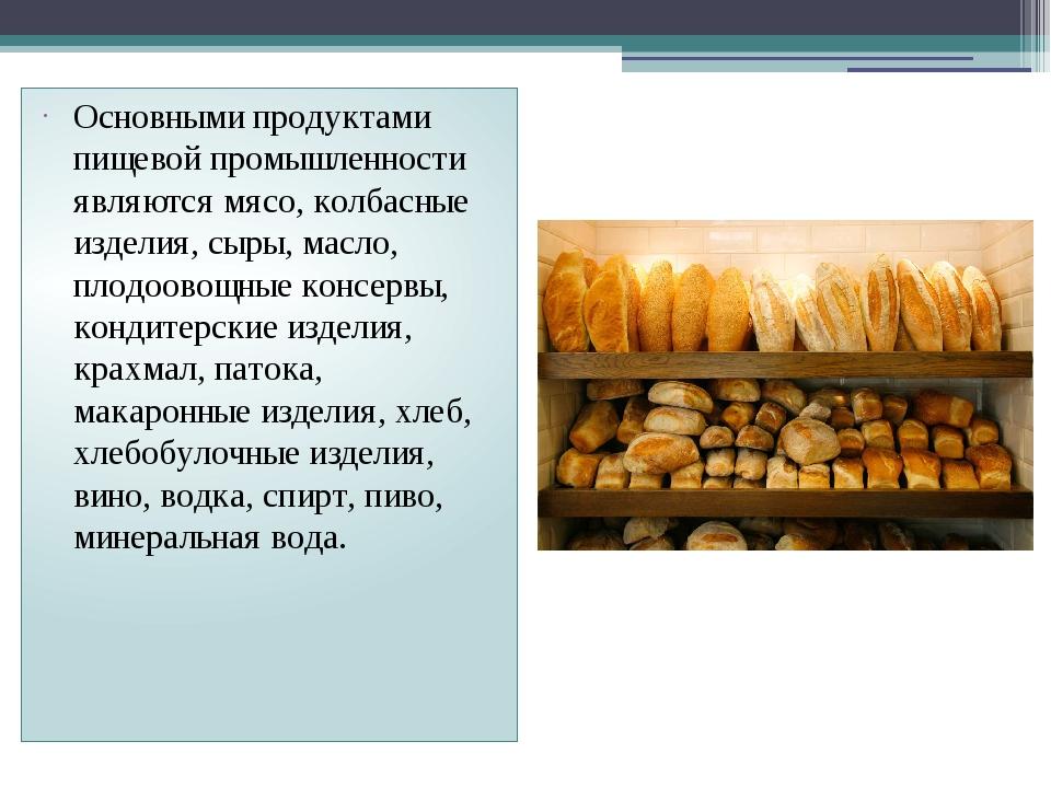 Основными продуктами пищевой промышленности являются мясо, колбасные изделия,...