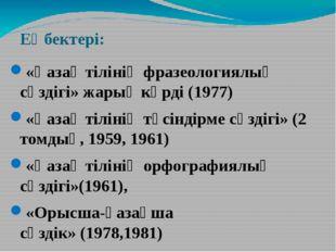 Еңбектері: «Қазақ тілінің фразеологиялық сөздігі»жарық көрді (1977) «Қазақ т