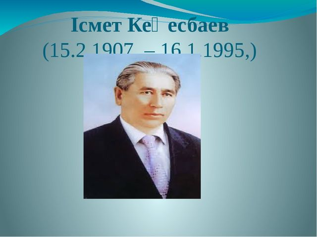 Ісмет Кеңесбаев (15.2.1907,– 16.1.1995,)