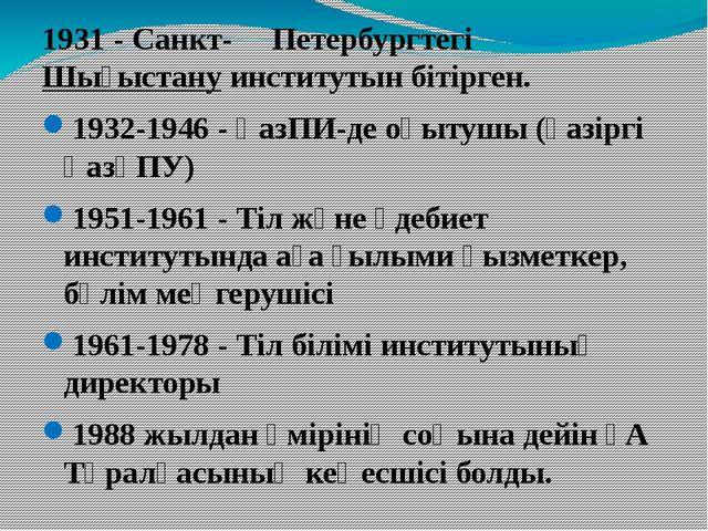 1931- Санкт- Петербургтегі Шығыстануинститутын бітірген. 1932-1946- ҚазПИ...