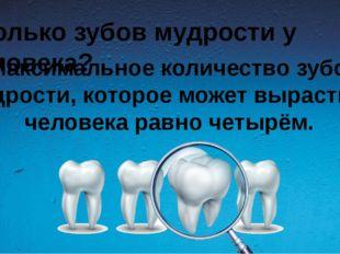 Максимальное количество зубов мудрости, которое может вырасти у человека ра