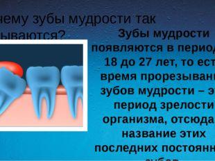 Почему зубы мудрости так называются? Зубы мудрости появляются в период от 18