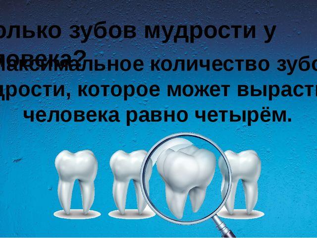 Максимальное количество зубов мудрости, которое может вырасти у человека ра...