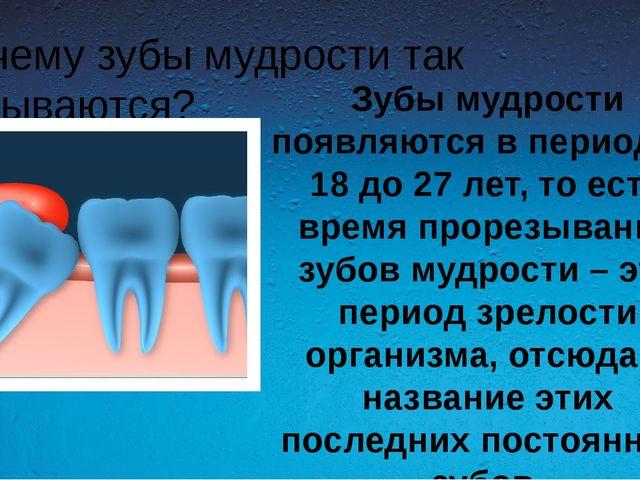Обязательно нужно удалять зуб мудрости