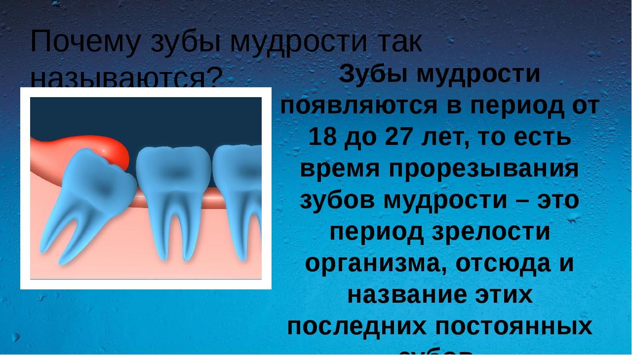 Почему зубы мудрости так называются? Зубы мудрости появляются в период от 18...