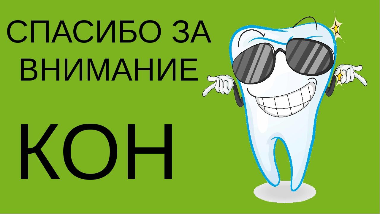 картинки стоматологические спасибо за внимание