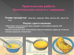 Норма продуктов: яйца 2шт., морковь 100гр., молоко 30г., масло 10г., соль. Ре
