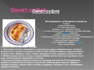 Ингредиенты кулинарного рецепта: 2 штуки; - 4 яйца, разделенных; - 30 г сливо