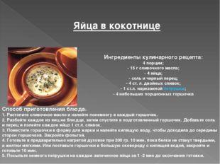 Ингредиенты кулинарного рецепта: 4 порции; - 15 г сливочного масла; - 4 яйца;