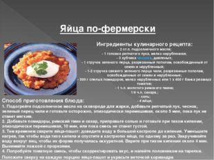 Ингредиенты кулинарного рецепта: - 2 ст.л. подсолнечного масла; - 1 головка р