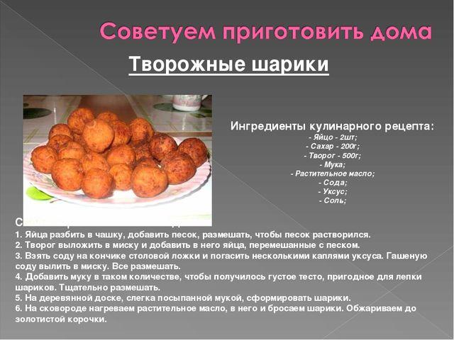 Творожные шарики Ингредиенты кулинарного рецепта: - Яйцо - 2шт; - Сахар - 200...