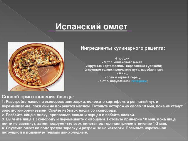 Ингредиенты кулинарного рецепта: 4 порции; - 3 ст.л. оливкового масла; - 2 кр...