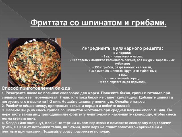 Ингредиенты кулинарного рецепта: 2-3 порции; - 3 ст. л. оливкового масла; - 6...