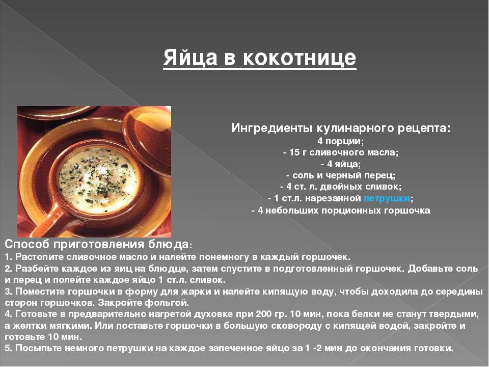 Ингредиенты кулинарного рецепта: 4 порции; - 15 г сливочного масла; - 4 яйца;...