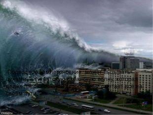 Подводное землетрясение может вызывать цунами — гигантскую океанскую волну,