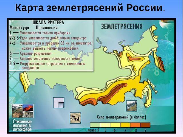 Карта землетрясений России.
