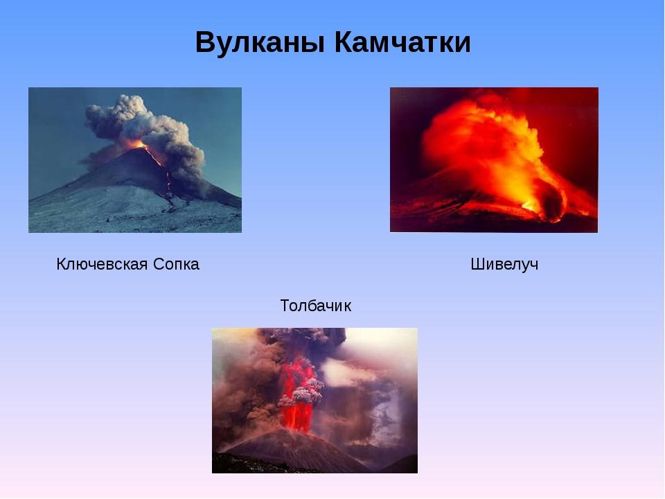 Вулканы Камчатки Ключевская Сопка Шивелуч Толбачик