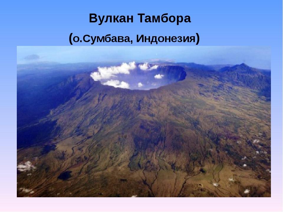 Вулкан Тамбора (о.Сумбава, Индонезия)