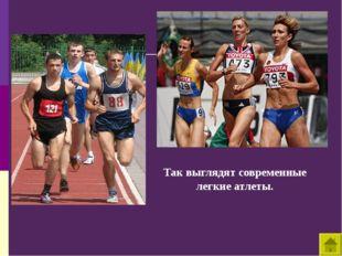 Так выглядят современные легкие атлеты.
