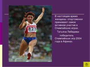 В настоящее время женщины- спортсменки принимают самое активное участие в Ол