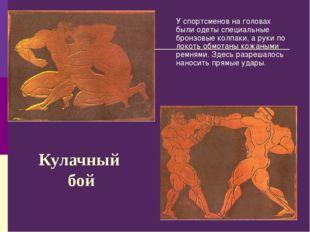 Древнегреческие кулачные бои стали прародителями современного вида спорта –