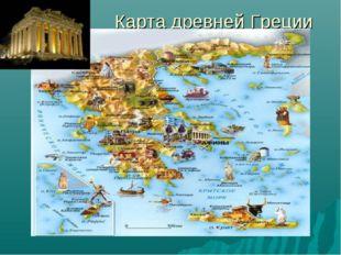 Олимпийские игры зародились в Древней Греции.
