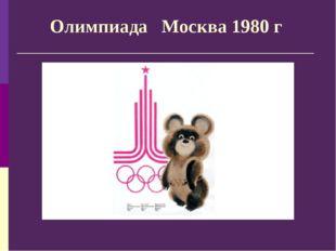Стадион«Лужники»(современныйвид), центральнаяаренаИгр,накоторой прошло