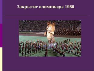 Олимпийские чемпионы России в Турине