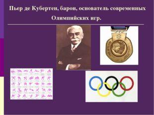 Пьер де Кубертен, барон, основатель современных Олимпийских игр.