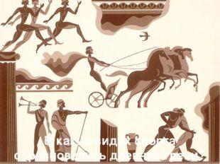 В каких видах спорта соревновались древние греки?