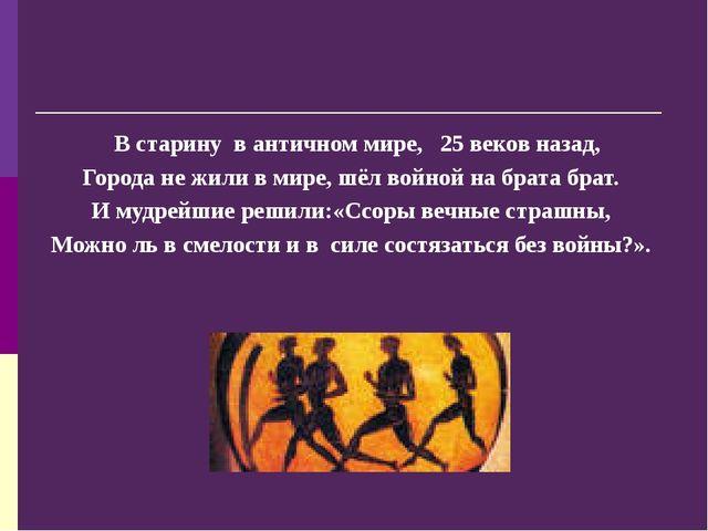 В старину в античном мире, 25 веков назад, Города не жили в мире, шёл войной...