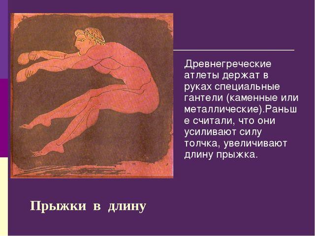 Прыжки в длину Древнегреческие атлеты держат в руках специальные гантели (кам...